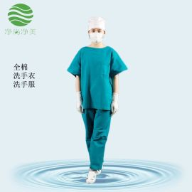 短袖分体工作服 全棉 洗手服 医用手术服 洗手衣