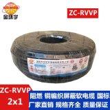 金环宇电缆 阻燃 纯铜芯ZC-RVVP2X1铜编织层  信号线 国标