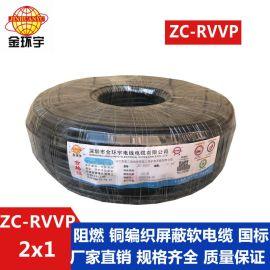 金环宇电缆 阻燃 纯铜芯ZC-RVVP2X1铜编织层屏蔽信号线 国标