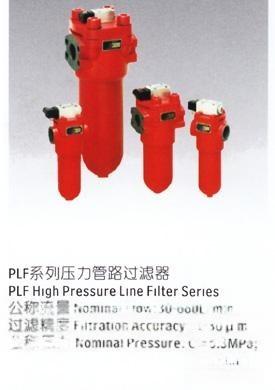 压力管路过滤器(PLF)高效管路滤油器