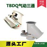 TBDQ进料口三通卸料器  现货Y型翻板阀分流器 耐磨气动三通分料器