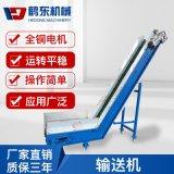 L型挡板爬坡输送机厂家 斜坡上下料传送皮带输送机带式上料机定制