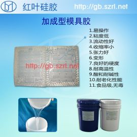 液体AB硅橡胶 室温固化硅胶 液体硅橡胶硅胶材料