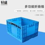 轩盛,500-300折叠箱,折叠塑料箱,物流运输箱