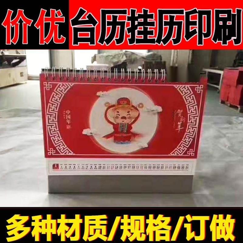 2019年猪年台历挂历压环特种纸四色彩色印刷烫金厂家订制加工