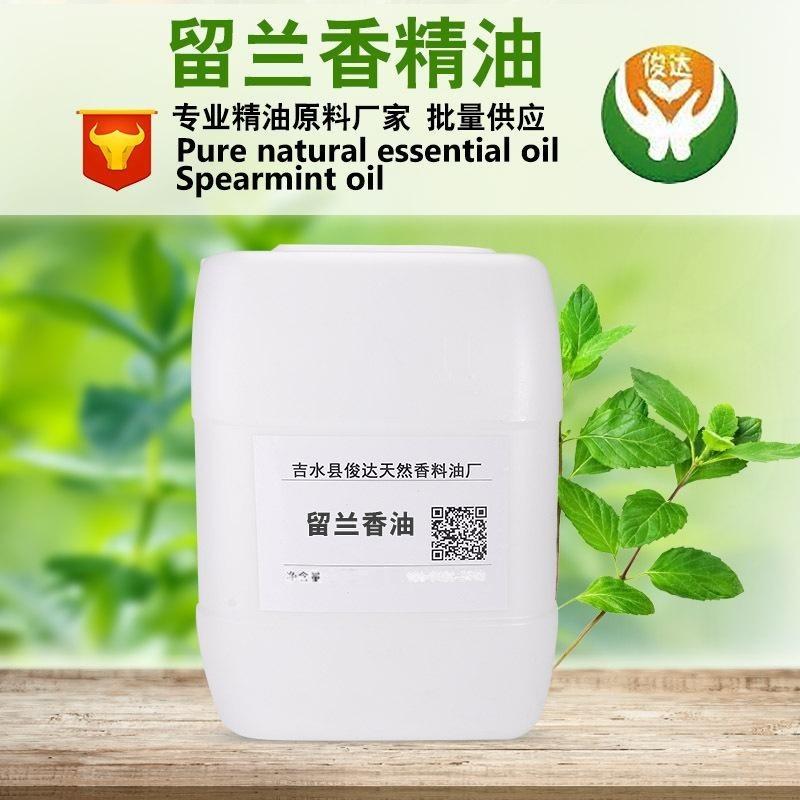 供應天然單方留蘭香油  香芹酮 留蘭香精油 天然植物油 量大優惠
