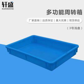 塑料周转箱,周转箱,塑料方盘
