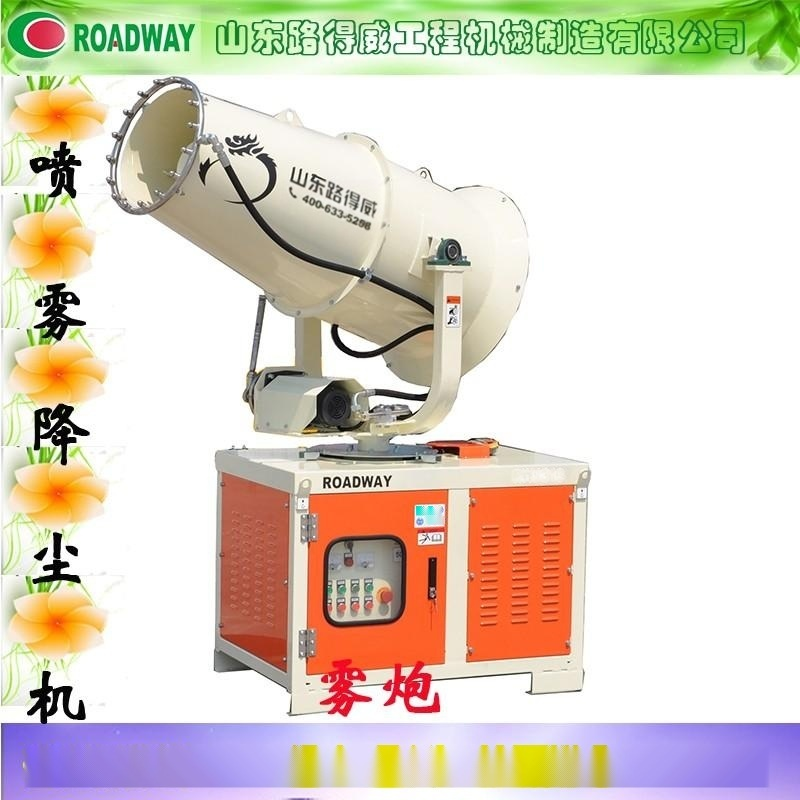 中国市场为喷雾降尘机水炮提供施展空间液压雾炮RWJC11符合降尘标准的**雾化雾炮