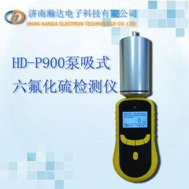 HD-P900泵吸式六氟化硫检测仪