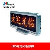 现货LED台式屏酒店专用、LED席位屏、LED多语言桌面屏,会议屏(四字)