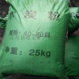 木炭粉厂家  木炭粉批发  木炭粉