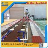 PE木塑栈道板/地板生产线设备