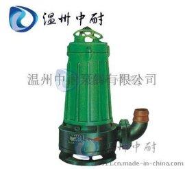 带切割式潜水排污泵WQK/QG型
