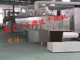 二手隧道式微波干燥机