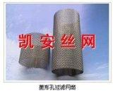 供应不锈钢过滤网、不锈钢滤网筒、不锈钢滤网、不锈钢编织网