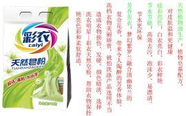 纯植物皂粉 不含牛羊油 纯植物椰精华提取 一线品质质量