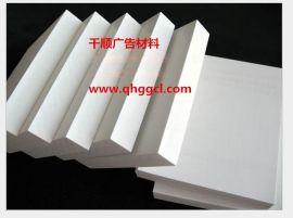 广东pvc发泡板喷绘印刷加工优惠促销