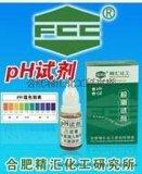 【廠家供銷】適用於各大小用水機檢測的pH試劑 【會員優惠價】
