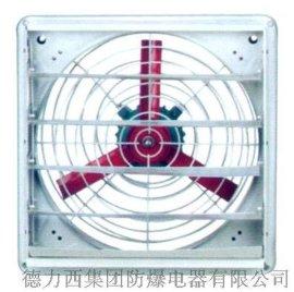 德力西方形防爆排风扇BFAG-300/400/500/600厂家价格