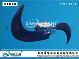 【蓝宝石】 水下推流器  N=3kw Φ1100  低速搅拌机 潜水推进器
