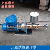 上海諾尼RV0.43防爆小型螺桿泵 微型螺桿泵