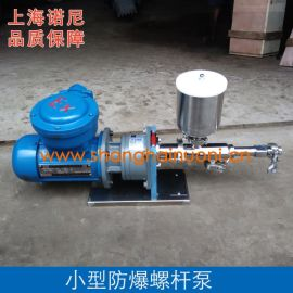 上海诺尼RV0.43防爆小型螺杆泵 微型螺杆泵