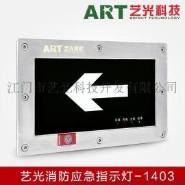 新國標消防應急指示燈 藝光-1403 不鏽鋼 安全出口 埋地方形標誌燈牌
