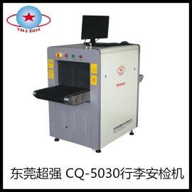 东莞  CQ5030行李安检X光机