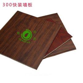 生态木厂家 生态木长城板 生态木墙板 生态木300大板