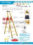 FO120-105带电作业用绝缘梯 金锚厂家直销 现货供应