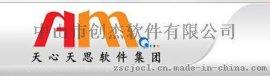 中山电器行业ERP管理软件 **免费使用的仓库管理软件 中山ERP系统