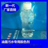 油墨污水脱色絮凝剂,染印废水脱色剂,污水脱色除COD,液体