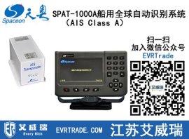 成都天奥SPAT-1000A船用全球自动识别系统(AIS Class A)CCS认证