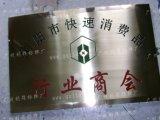 不鏽鋼腐蝕標牌,印刷標牌