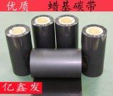 碳带批发 蜡基碳带打印 条形码热转印 不干胶可用亿鑫发标签