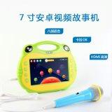 CNDOB/多邦儿童幼教7寸安卓益智玩具带麦克风视频早教机学习机