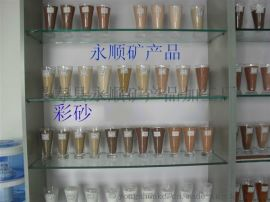 沙画染色彩砂价格,河北永顺染色彩砂生产厂家