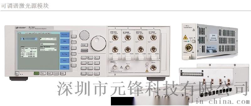 Keysight 81608A可調諧鐳射源,大功率和低SSE