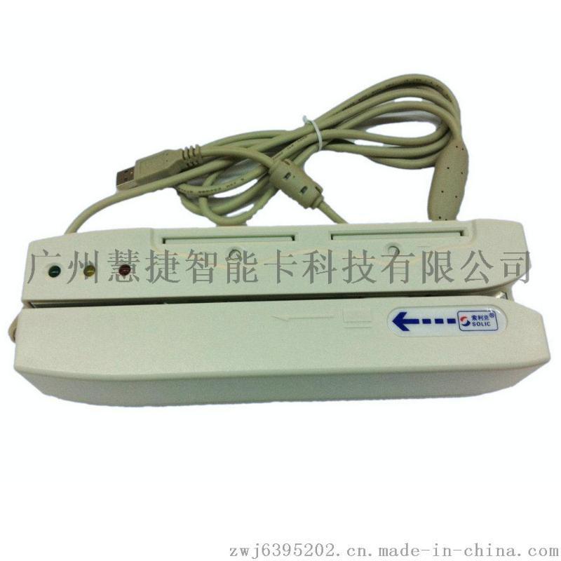 磁卡读写器批发 会员卡就诊卡写卡机 SLE302磁条读写器
