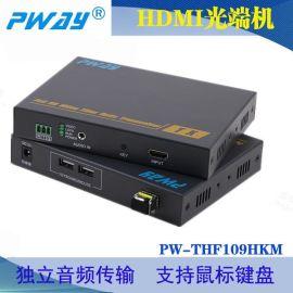 供应KVM光纤延长器HDMI光端机支持KVM鼠标键盘传输10公里 独立音频