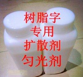 环氧树脂匀光剂、扩散剂、159型**液体匀光剂、树脂发光字材料