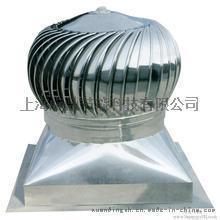 A800型無動力渦輪風機800型不鏽鋼屋頂風帽