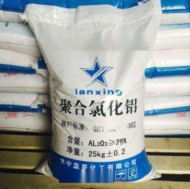 聚合碱式工业级氯化铝Pac碱式氯化铝现货供应