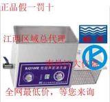 昆山舒美 KQ-500E台式超声波清洗器 超声波清洗机