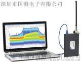 手持式实时频谱分析仪 实时频谱仪 手持式频谱仪RSA306