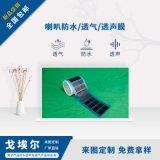 手机听筒喇叭防水膜 对讲机防尘透声透气 厂家