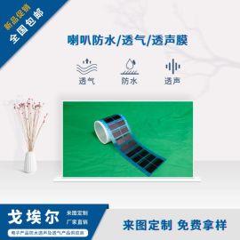 手機聽筒喇叭防水膜 對講機防塵透聲透氣 廠家