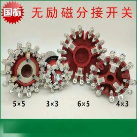工厂直供WSPII-125/12-6*5变压器无励磁分接开关-调档开关组件
