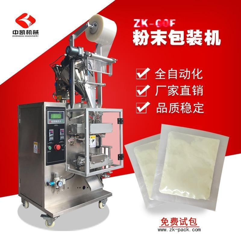 【厂家】日用除臭粉粉剂包装机 螺杆式称重包装机 粉末定量包装机