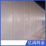 鋁板衝孔網,裝飾鋁板衝孔網,吊頂穿孔鋁板衝孔網